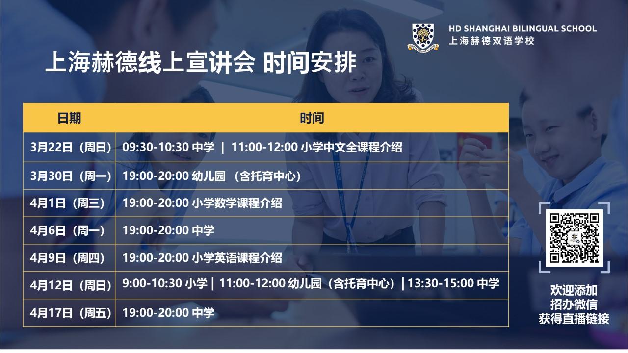 上海宣讲会表格0324