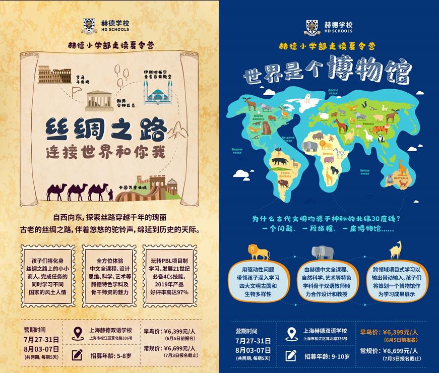 上海赫德2020官方小学部夏令营1
