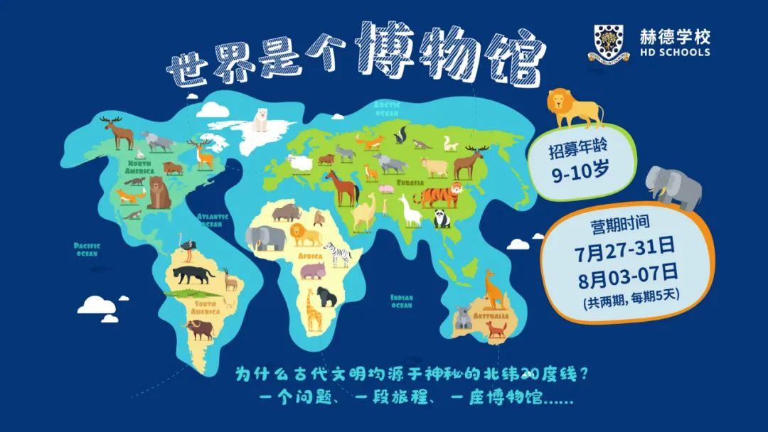 上海赫德2020官方小学部夏令营10