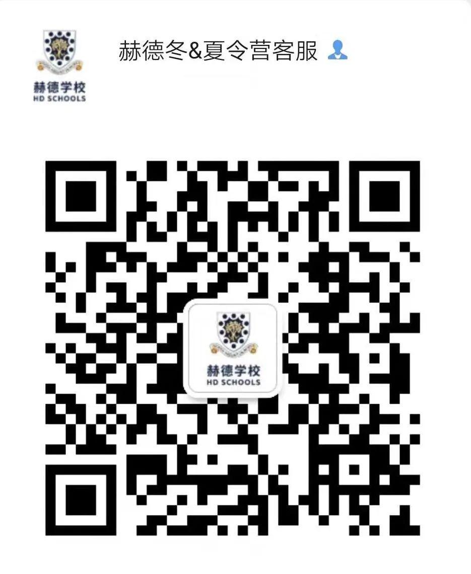 上海赫德2020官方小学部夏令营2