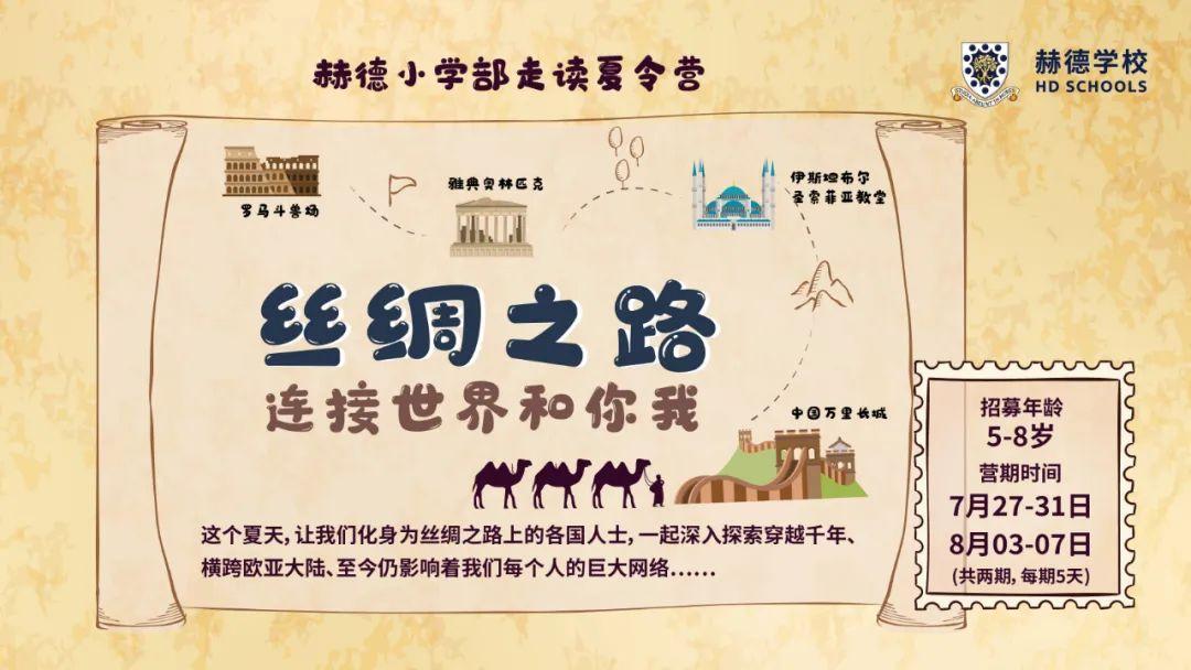 上海赫德2020官方小学部夏令营3